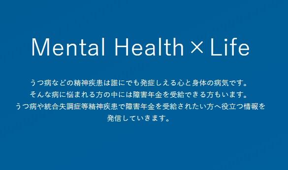 うつ病等の精神疾患で障害年金を申請されたい方へ